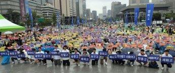 """자사고 학생·학부모들의 반격…""""지정취소 취소하라"""" 도심집회"""