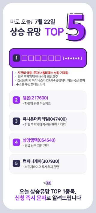 [issue] 22일 유망株 TOP5