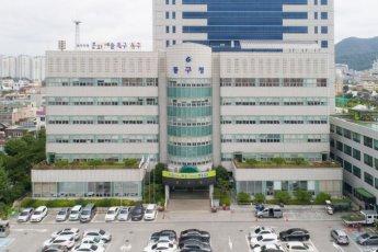 광주 동구, 동명동 건물주·임차인 상생협약식 개최