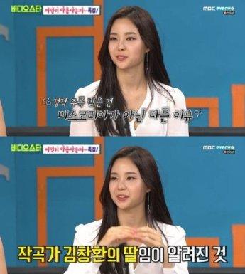 """'비디오스타' 미스코리아 진 김세연, 父김창환 언급에 """"다 아빠로 연계되니까…"""""""