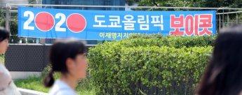 '올림픽 보이콧' 일축한 文, 한숨돌린 체육계