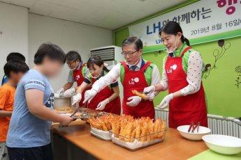 LH, 방학기간 아이들 위한 '행복한 밥상' 제공