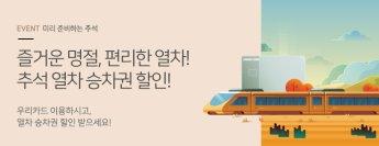우리카드, 추석 열차승차권 할인 이벤트