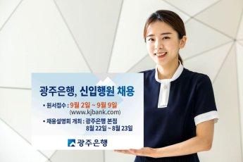 광주은행, 하반기 정규직 신입행원 50여명 채용