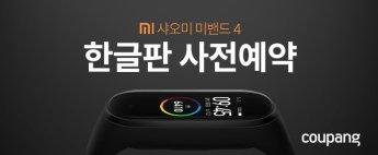 쿠팡 '샤오미 미밴드 4' 한글판 예약판매…22일까지