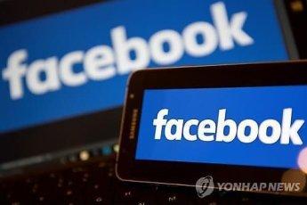 """법원 """"페이스북, 과징금 취소하라""""...방통위 1심 패소(1보)"""