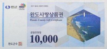 '완도사랑상품권' 두 달 만에 판매액 4억 돌파