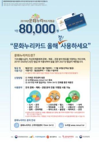 광주문화재단, 문화누리카드 가맹점 68곳 추가