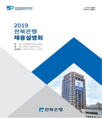 전북은행, 하반기 신입사원 50명 채용