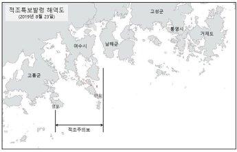"""전남 고흥~여수해역 적조주의보 발령…해수부 """"방제활동 참여해 달라"""""""