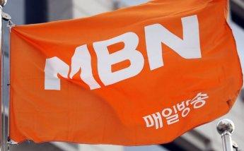 '자본금 불법충당' MBN, 승인취소는 피했다…6개월 영업정지