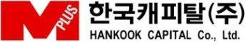 [공시+]한국캐피탈, 주총서 이상춘 대표 연임 의결