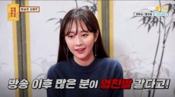 """오영주 """"엄친딸 금수저? 실제론 고생 많이 했다"""""""