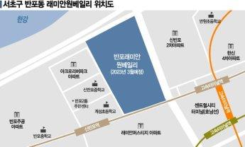 역대 최고 분양가 '원베일리' 17일 청약… '10억' 이상 현금부자만 가능