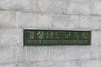 경남 지역 학원·교습소 '코로나19' 대비 방역상태 점검