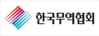 무협, '경기 수출기업 온라인 화상 상담회' 개최