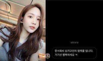 """한서희, 악플 공개…멀쩡히 살아 있는데 """"고인의 명복을 빕니다"""""""