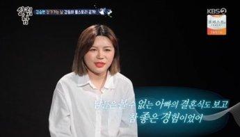 """배우 김승현 딸, 결혼식서 눈물 """"아빠 고생 좀 안했으면"""""""