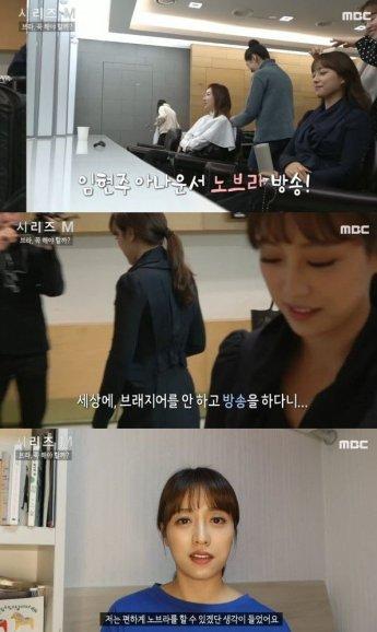 """[전문] '노브라 챌린지' 임현주 아나운서 """"노브라 존중해야"""" 악플 맞대응"""