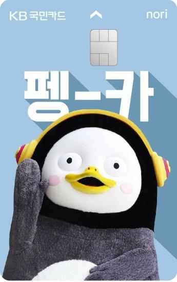 펭수·라이언·쿠키런 카드…밀레니얼 고객 잡아라(종합)