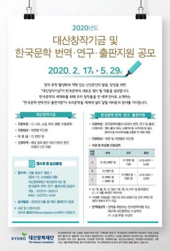 대산문화재단 2020년 대산창작기금 지원신청 접수