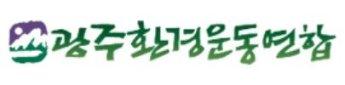 광주환경운동연합 '수돗물 신뢰 개선' 토론회 개최