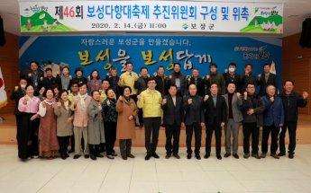 보성군, 대한민국 사로잡을 5월 통합 대축제 시동