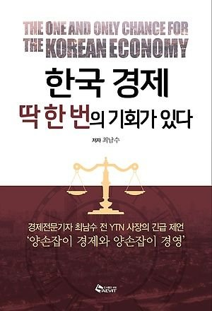 [신간 안내] <한국경제 딱 한 번의 기회가 있다> 外