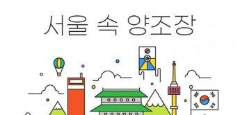 [드링킷] 서울 양조장에서 전통주 즐기기