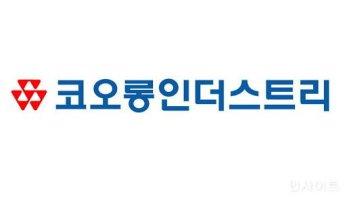 """[클릭 e종목]""""코오롱인더, 2Q 최대 분기 실적 기대"""""""