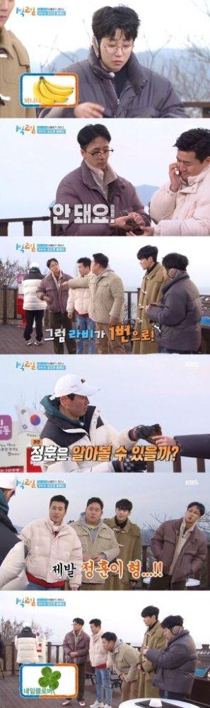 '1박 2일' 소안도 보물찾기-김선호 1인 팬미팅-마을 태극기 교체(종합)