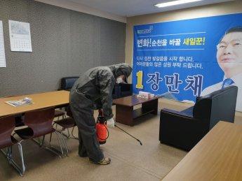 """장만채 예비후보 """"코로나19 퇴치 최선 다할 것"""""""