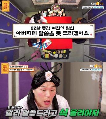 서장훈, 22살 동갑내기 커플 임신에 '격려'