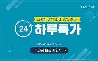 """이누스몰, '하루특가' 서비스 론칭…""""최대 75% 할인판매"""""""