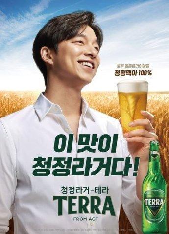 [단독]공유의 '테라 청정라거 광고' 계속 본다…효력정지 가처분 인용