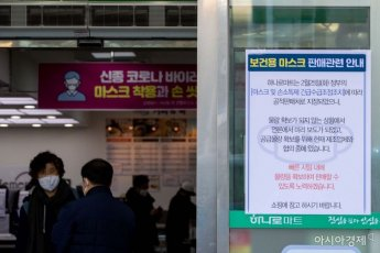 [포토]마스크 판매 예고 안내문 붙은 하나로마트