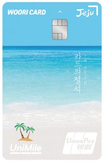 제주 항공권에 숙소까지…카드사, 국내 여행 이벤트 봇물(종합)