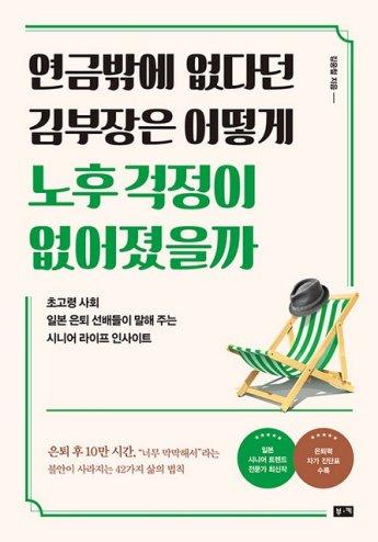 [책소개] 은퇴 후 100세까지 '10만 시간'…연금 뿐이지만 걱정 없이 보내려면?