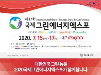 KOTRA, '2020 그린에너지엑스포' 수출상담회 개최