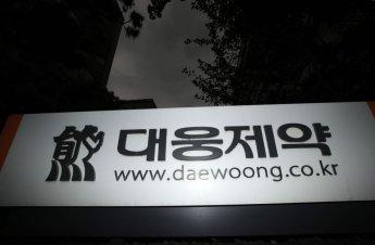 [기업 자금조달]'보톡스 전쟁' 대웅제약, 공모채 포기후 '대출·단기차입' 선회