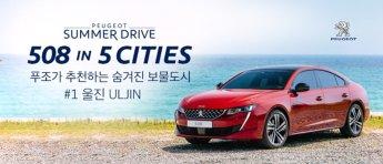 508 타고 여름 휴가…푸조 '썸머 드라이브 캠페인'