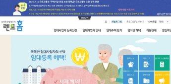 임대사업자 세제혜택, 발표 당일 문 닫았다…렌트홈에 '기습 공지'