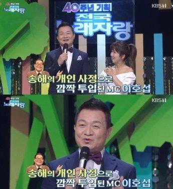 송해, '전국노래자랑' 녹화 불참…스페셜 MC는 작곡가 이호섭