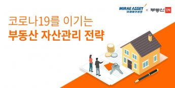 '코로나19 이기는 부동산 자산관리 전략' 웹 세미나 개최