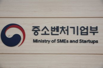 중기부, '도전! K-스타트업' 참가자 모집…총 상금 '15억' 규모