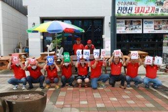 진안 마이산북부상가 신메뉴 출시, 홍삼삼겹살 시식회 개최