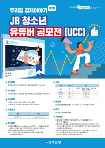 전북은행장학문화재단 제2회 'JB청소년 유튜버 공모전(UCC)' 개최