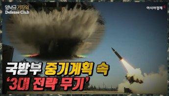 [양낙규의 Defense video] 중기계획에 담긴 '3대 전략무기'