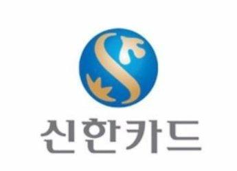 신한카드, 과기부 데이터 플래그십 사업 선정…금융사 유일