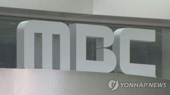 """""""재시험? 갑질 아닌가요"""" '문제 논란' MBC 재시험 통보…수험생 반발"""
